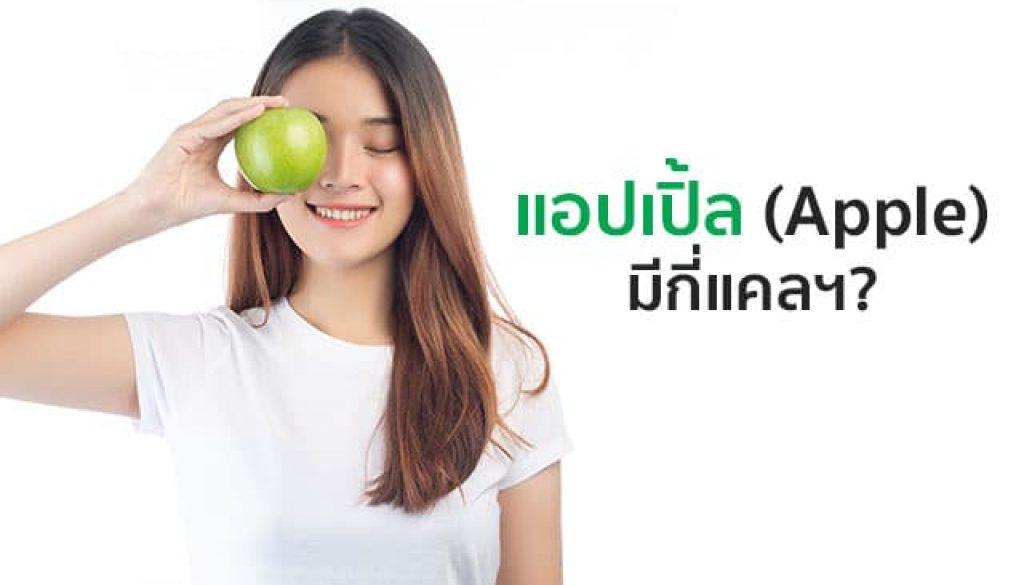 แอปเปิ้ล, apple