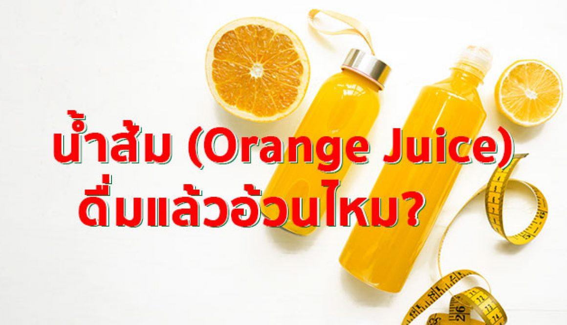 น้ำส้ม