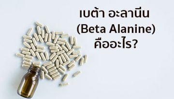 เบต้า อะลานีน, beta alanine