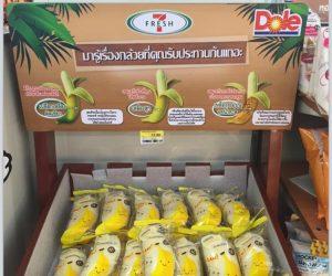 กล้วยเซเว่น