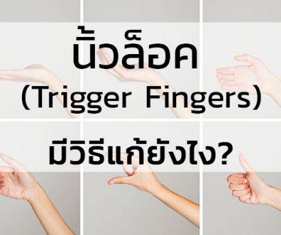 นิ้วล็อค-(Trigger-Fingers)