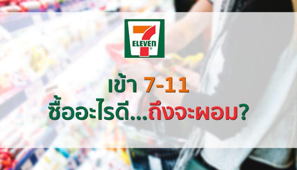 7-11-(เซเว่น-อิเลเวน)