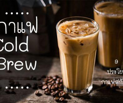 กาสกัดเย็น, กาแฟ cold brew, cold brew coffee, กาแฟเย็น
