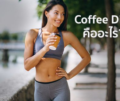 coffee diet, ลดน้ำหนักด้วยกาแฟ