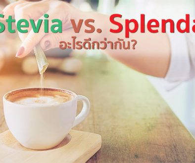 stevia, splenda, สารให้ความหวานแทนน้ำตาล