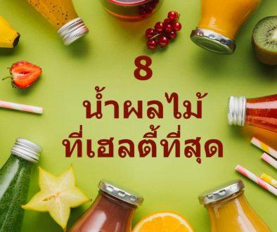 8-น้ำผลไม้ที่ดีต่อสุขภาพที่สุด