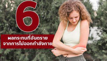 6-ผลกระทบจากการไม่ออกกำลังกาย