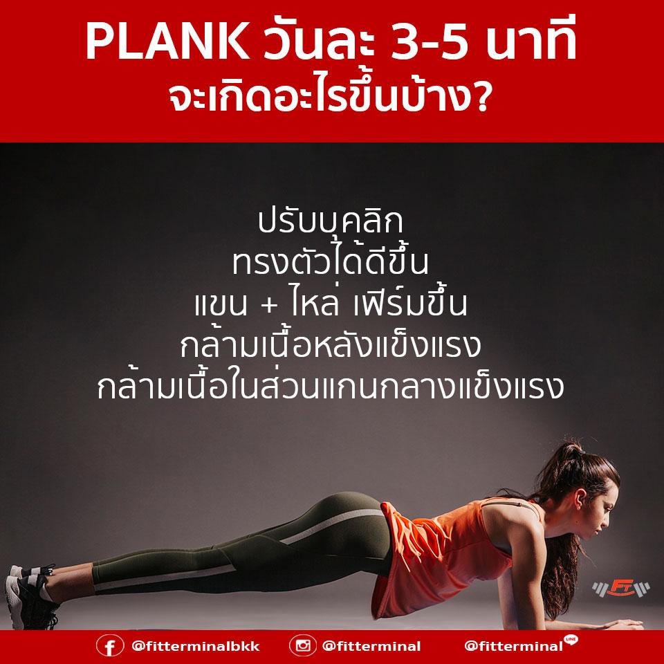 ทำท่า plank