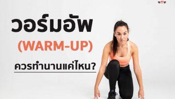 วอร์มอัพ, การวอร์มอัพ, อบอุ่นร่างกาย, อบอุ่นร่างกายก่อนออกกำลังกาย, การอบอุ่นร่างกาย