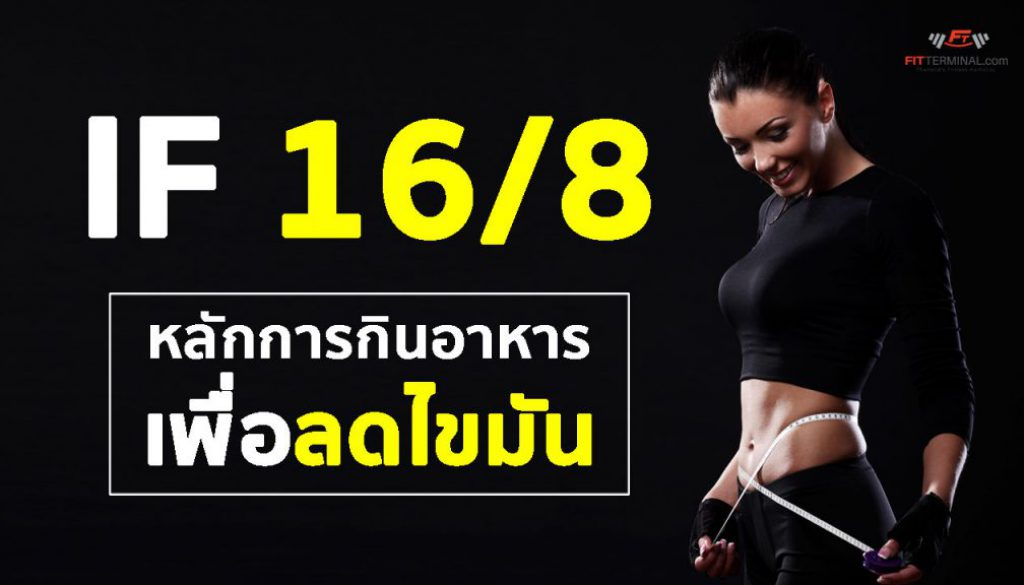 intermittent fasting, if, 16/8