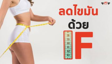 intermittent fasting, if