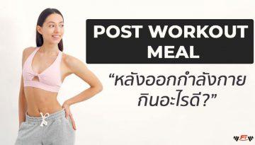 หลังออกกำลังกาย กินอะไรดี, post workout meal