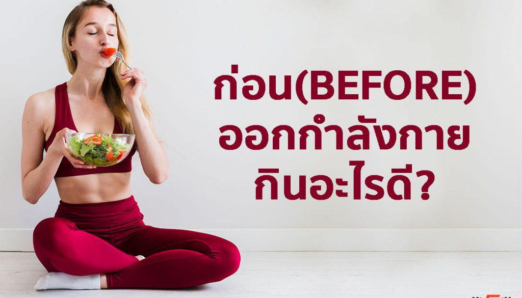 pre-workout meal, อาหารก่อนออกกำลังกาย, ก่อนออกกำลังกายกินอะไร