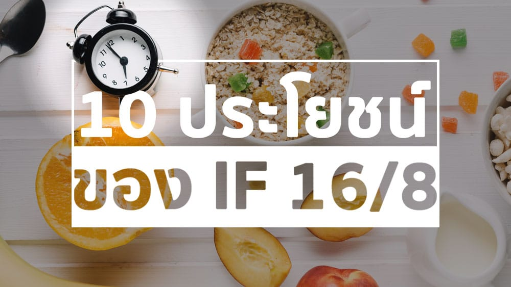 ประโยชน์ของการทำ intermittent fasting