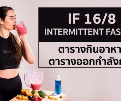 ตารางออกกำลังกาย, ตารางการกินอาหาร, intermittent fasting, if 16/8
