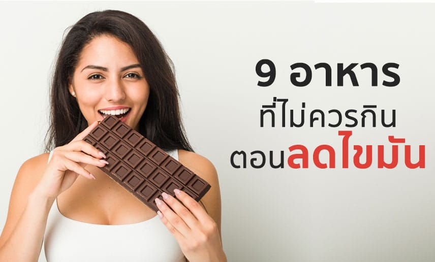 9-อาหารทีไม่ควรกิน