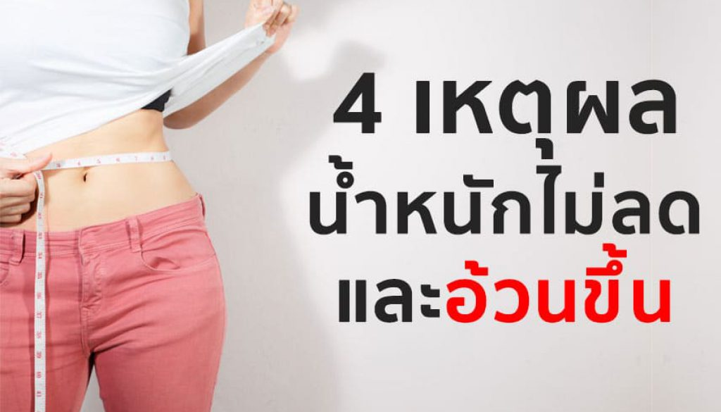 4-เหตุผล-น้ำหนักไม่ลด
