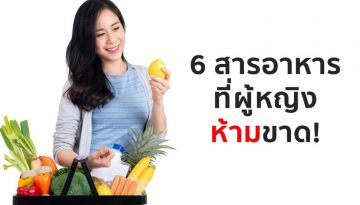 6-สารอาหารที่สำคัญสำหรับผู้หญิง