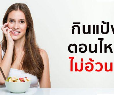 กินแป้งตอนไหน-ไม่อ้วน