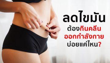 ลดไขมัน-ต้องออกกำลังกายมากแค่ไหน