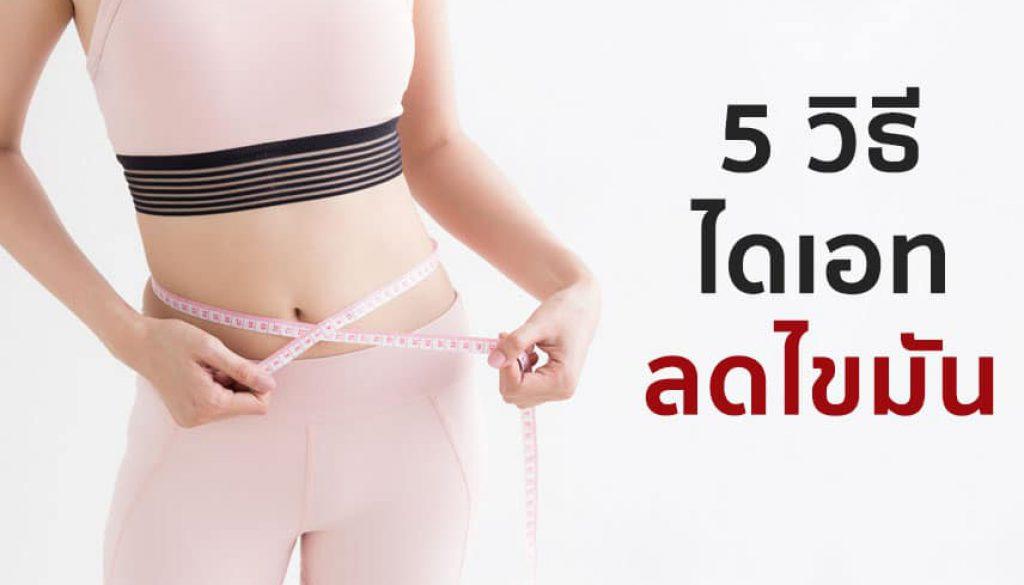 5-วิธีไดเอทเพื่อลดไขมัน
