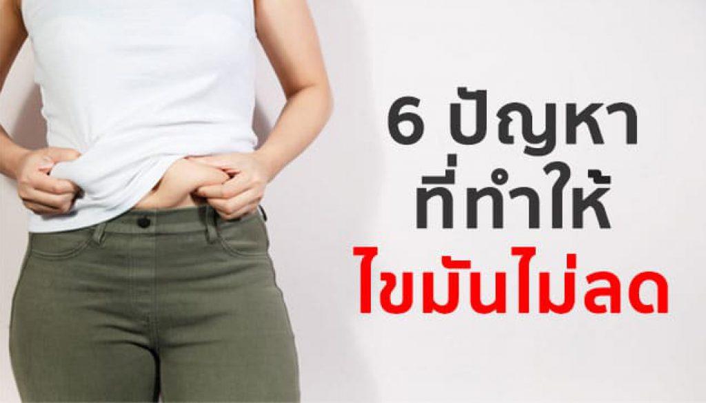 6-ปัญหาที่ทำให้ไขมันไม่ลด