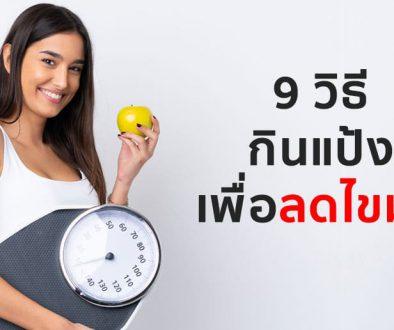 9-วิธีกินแป้ง-เพื่อลดไขมัน
