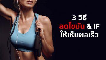 3-วิธีลดไขมันให้เห็นผลเร็ว cover
