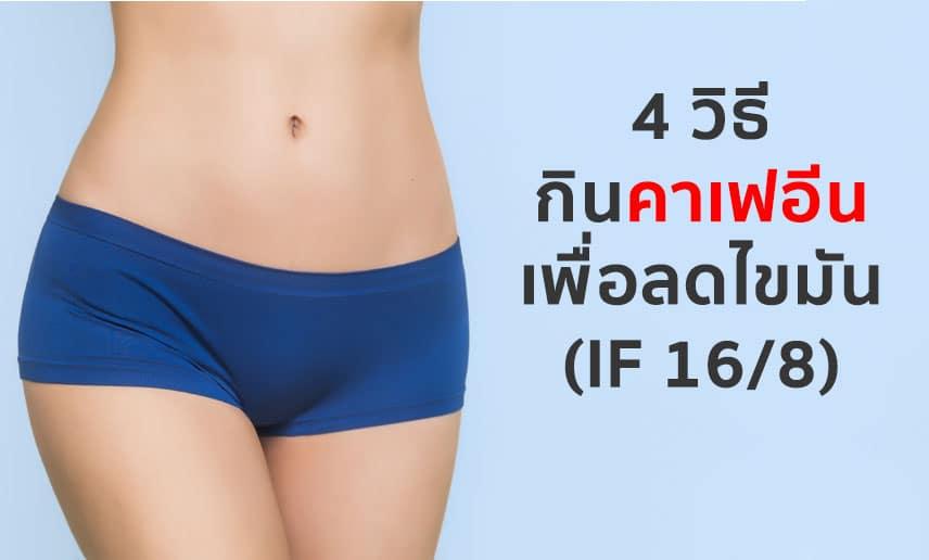 4-วิธีกินคาเฟอีน-เพื่อลดไขมัน-