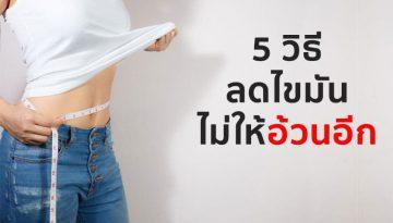 5-วิธีลดไขมัน-ไม่ให้กลับมาอ้วนอีก