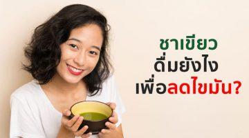 ชาเขียว-ลดไขมัน