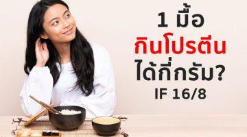 1-มื้อกินโปรตีนได้กี่กรัม