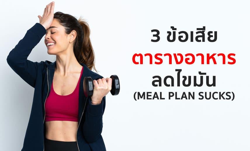 3-reasons-why-meal-plan-sucks