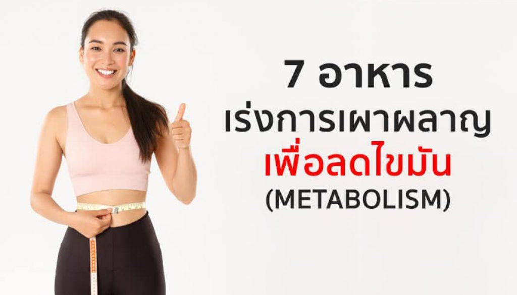 7-อาหาร-เร่งการเผาผลาญ-เพื่อลดไขมัน