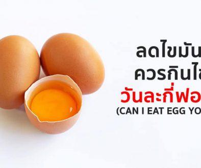 ไข่ควรกินวันละกี่ฟอง