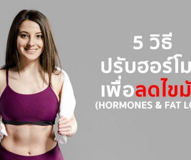 5-วิธี-ปรับฮอร์โมน-เพื่อลดไขมัน