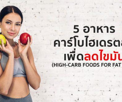 5-อาหารคาร์โบไฮเดรต-เพื่อลดไขมัน