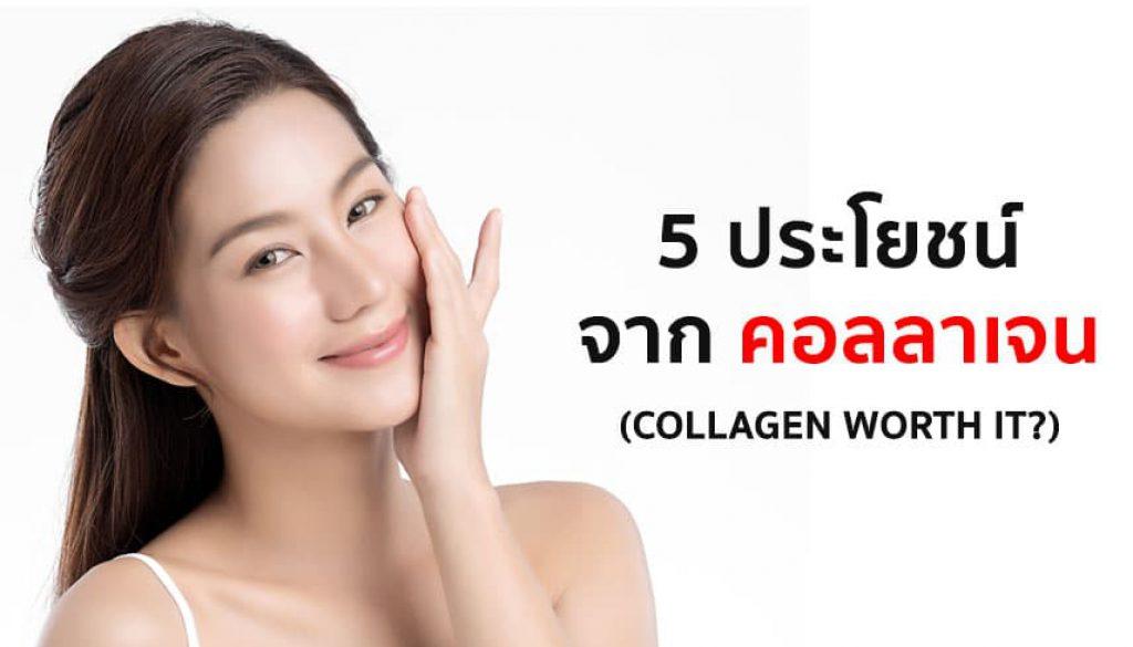 5-ประโยชน์จาก-คอลลาเจน