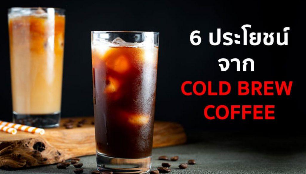 6-ประโยชน์จาก-Cold-Brew-Coffee