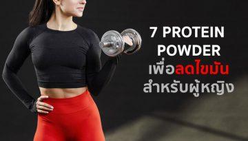 7-อาหารเสริมโปรตีน-สำหรับผู้หญิง