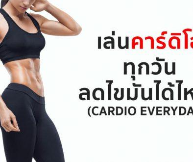 เล่นคาร์ดิโอทุกวัน-ลดไขมันได้จริงไหม-