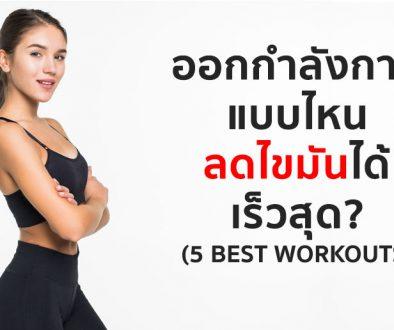 5-การออกกำลังกายที่ดีที่สุดสำหรับการลดไขมัน