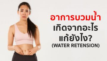 อาการบวมน้ำ-เกิดจากอะไร