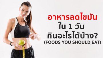 อาหารลดไขมัน-ใน-1-วัน-ควรกินอะไรบ้าง
