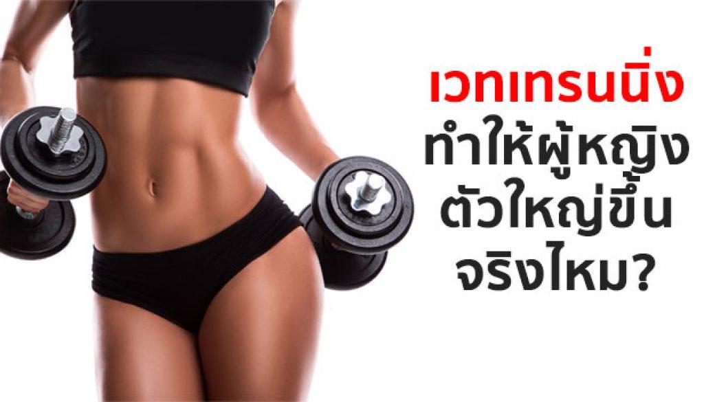 เวทเทรนนิ่งช่วยลดน้ำหนัก-หรือทำให้ผู้หญิงตัวใหญ่ขึ้น