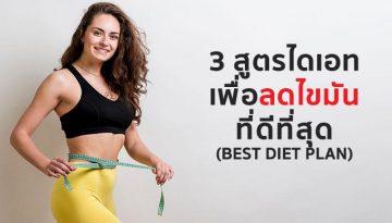 3-สูตร-Diet-เพื่อลดไขมัน