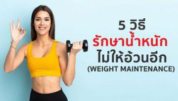 5-วิธีรักษาน้ำหนักไว้-ไม่ให้อ้วนอีก