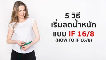 5-วิธี-เริ่มทำ-intermittent-Fasting