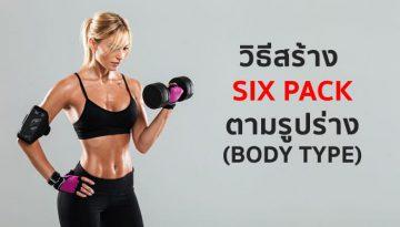 วิธีสร้างซิกแพค-ตามรูปร่าง-Body-Type