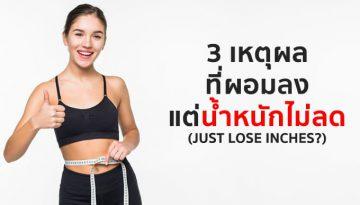 3-เหตุผลที่ผอมลง-แต่น้ำหนักไม่ลด
